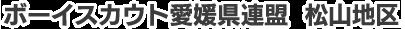 ボーイスカウト愛媛県連盟  松山地区